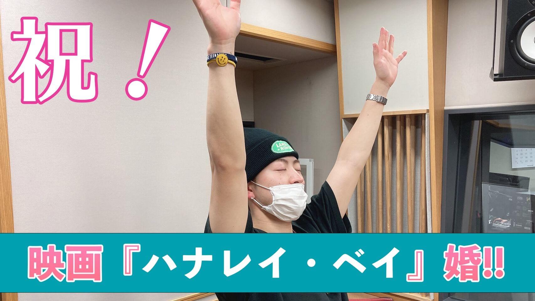 祝!映画『ハナレイ・ベイ婚』!!