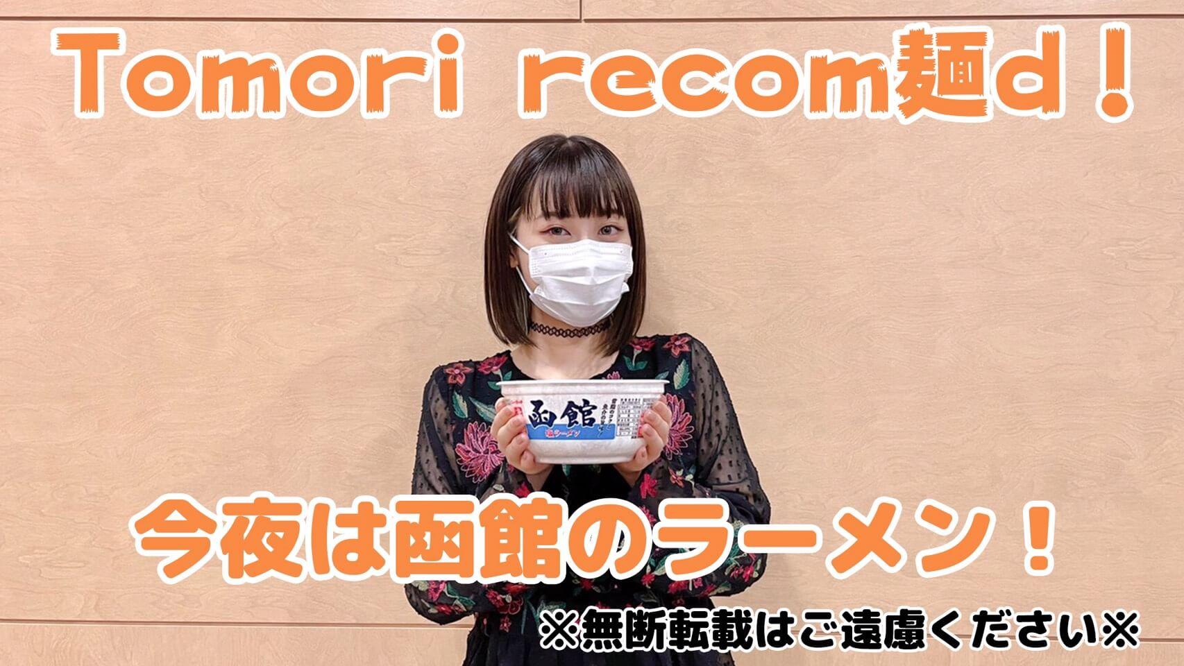 【楠木ともりThe Music Reverie】Tomori recom麺d!今夜は函館のラーメン!