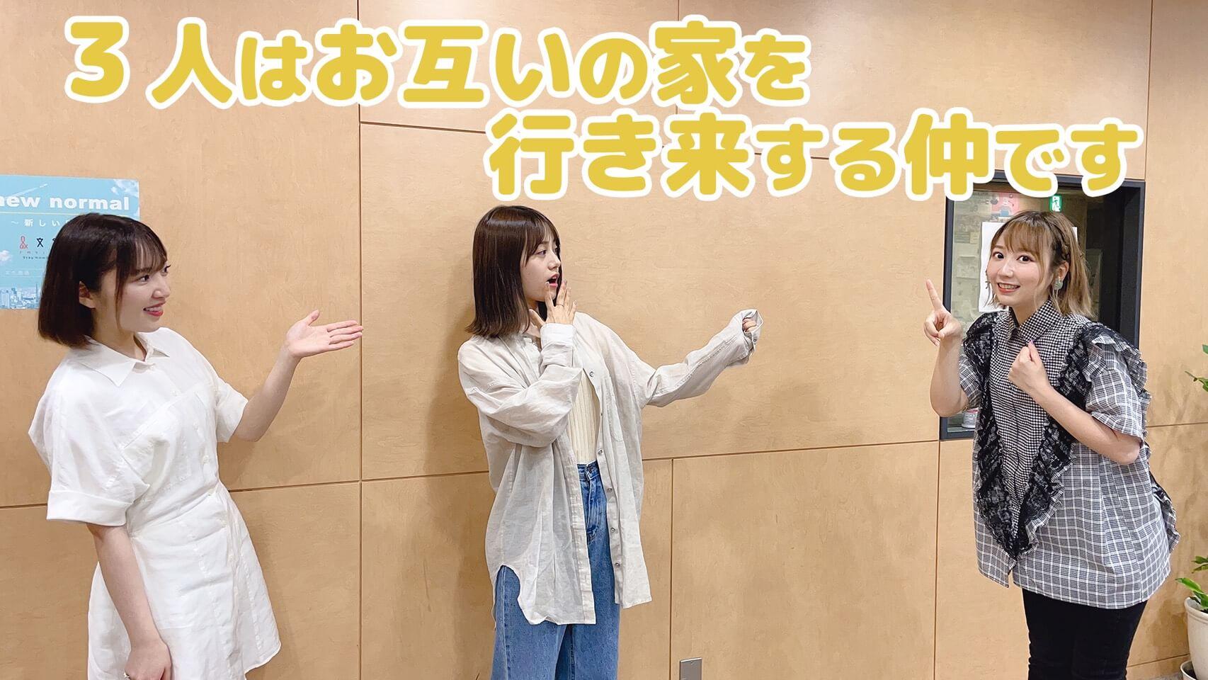 【夏川椎菜】3人はお互いの家を行き来する仲です