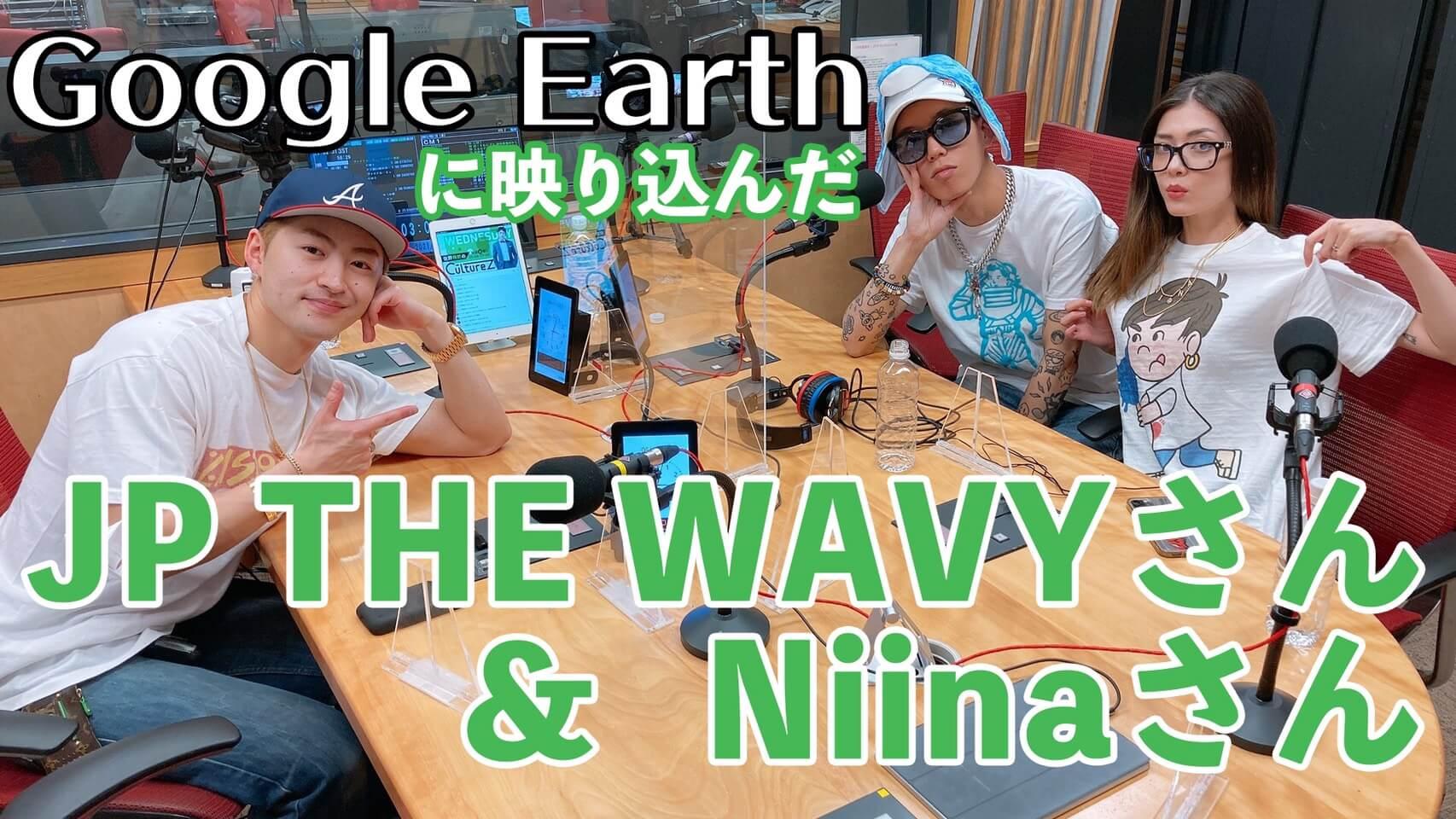 Google Earthに映りこんだJP THE WAVYさん&Niinaさん!