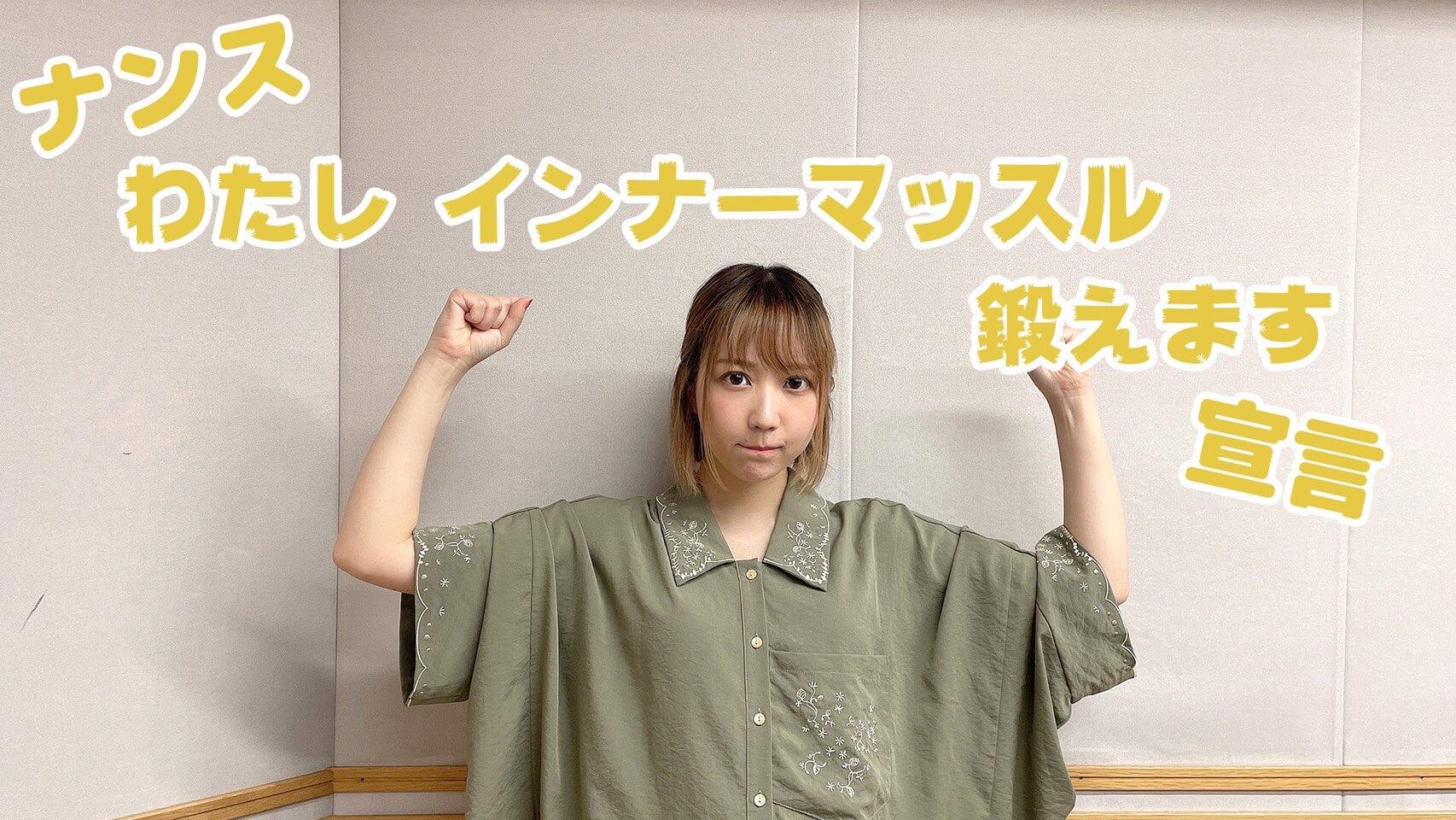 【夏川椎菜】ナンス「わたし、インナーマッスル鍛えます」宣言!