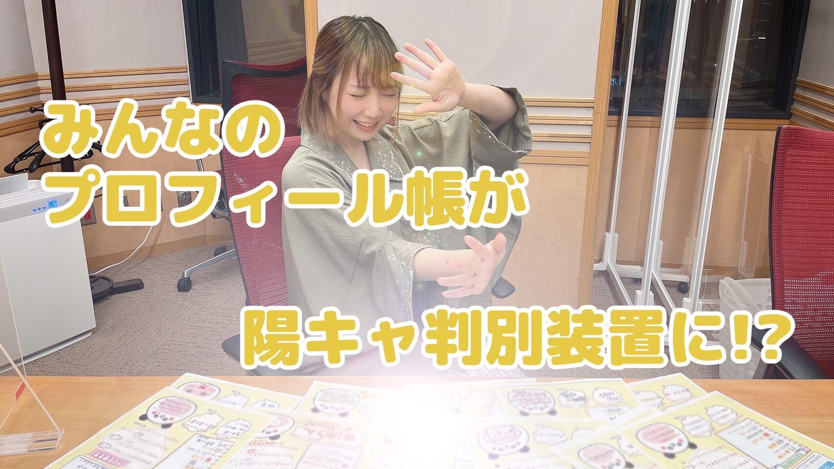 【夏川椎菜】みんなのプロフィール帳が陽キャ判別装置に!?