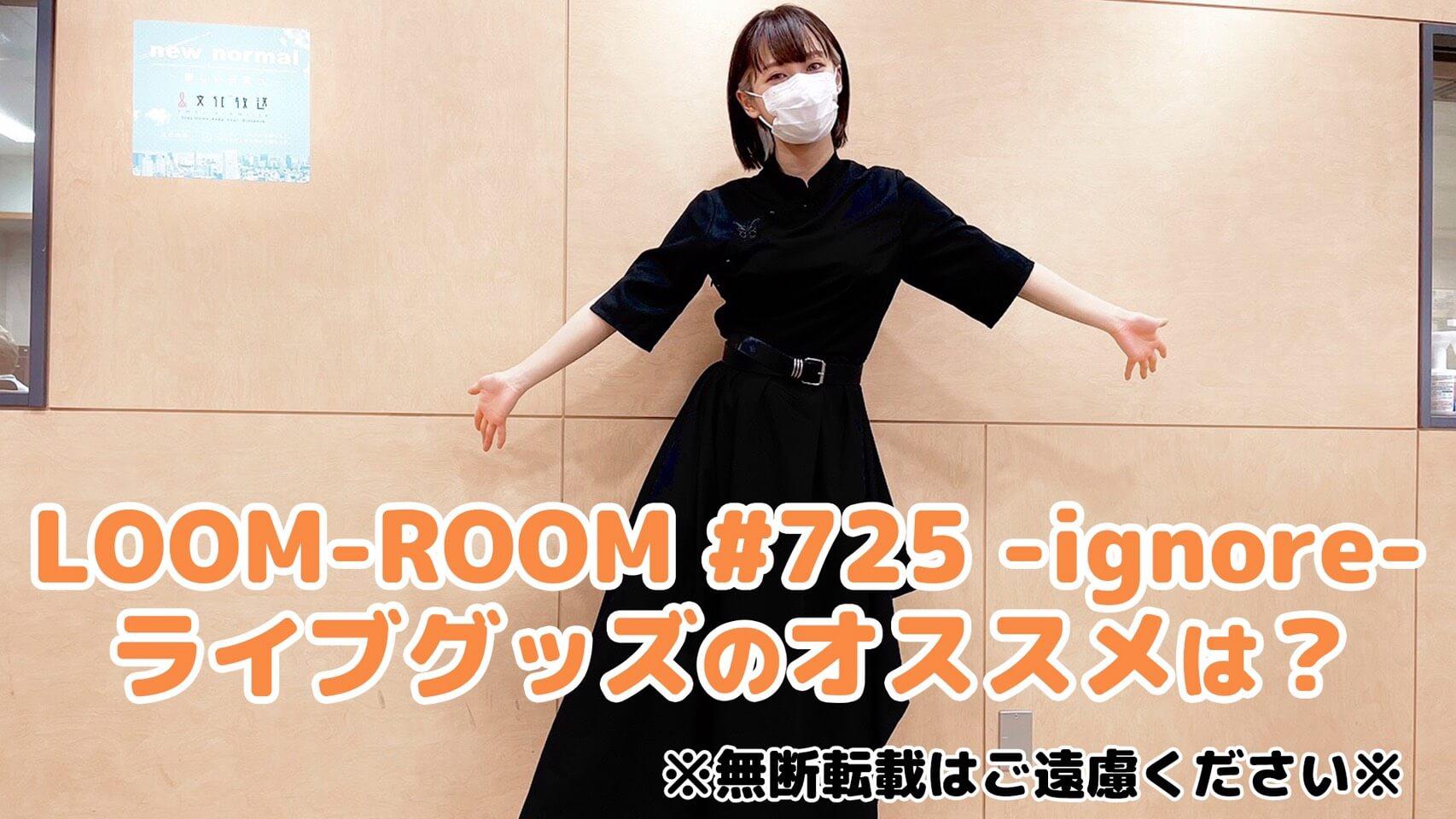 【楠木ともりThe Music Reverie】「LOOM-ROOM #725 -ignore-」ライブグッズのオススメは?