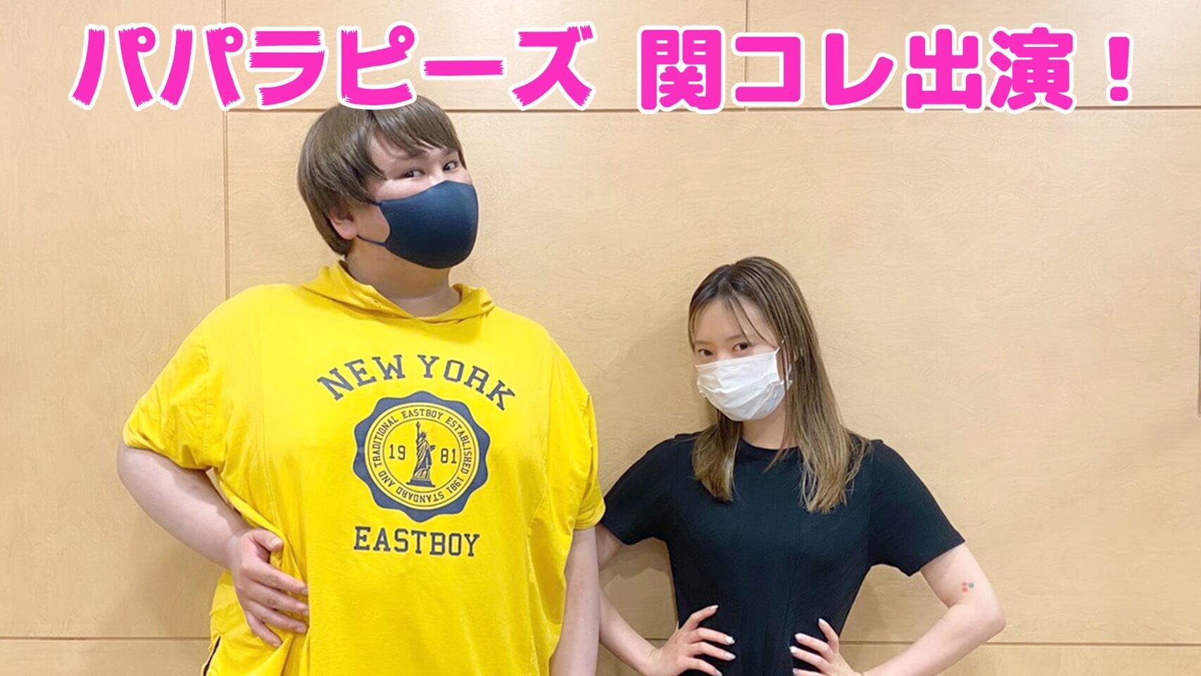 パパラピーズ関コレ出演!
