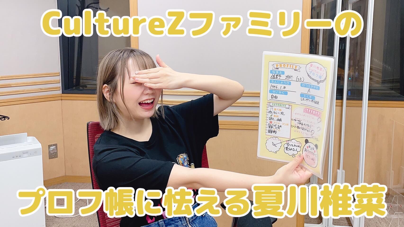 CultureZファミリーのプロフ帳に怯える夏川椎菜