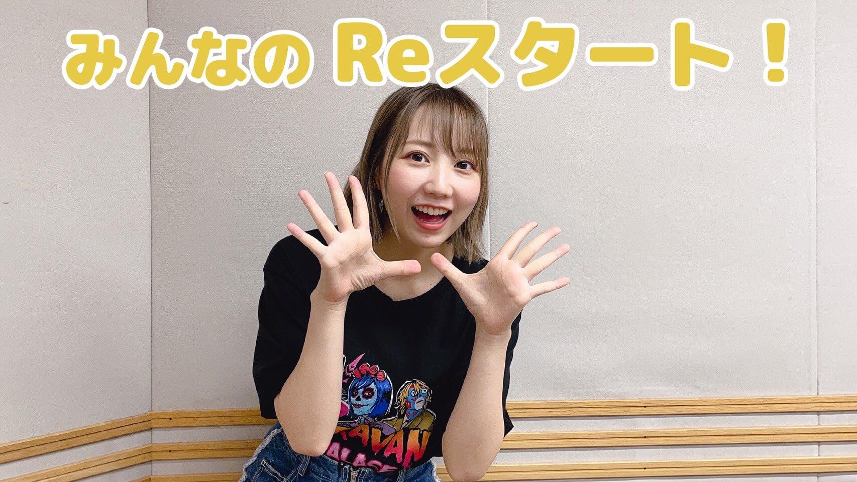 夏川椎菜とみんなのReスタート!