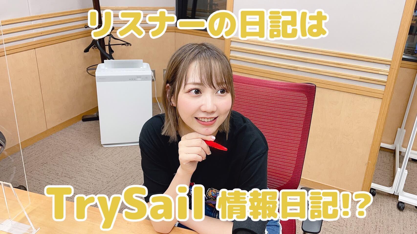 夏川椎菜、リスナーの日記はTrySail情報日記!?
