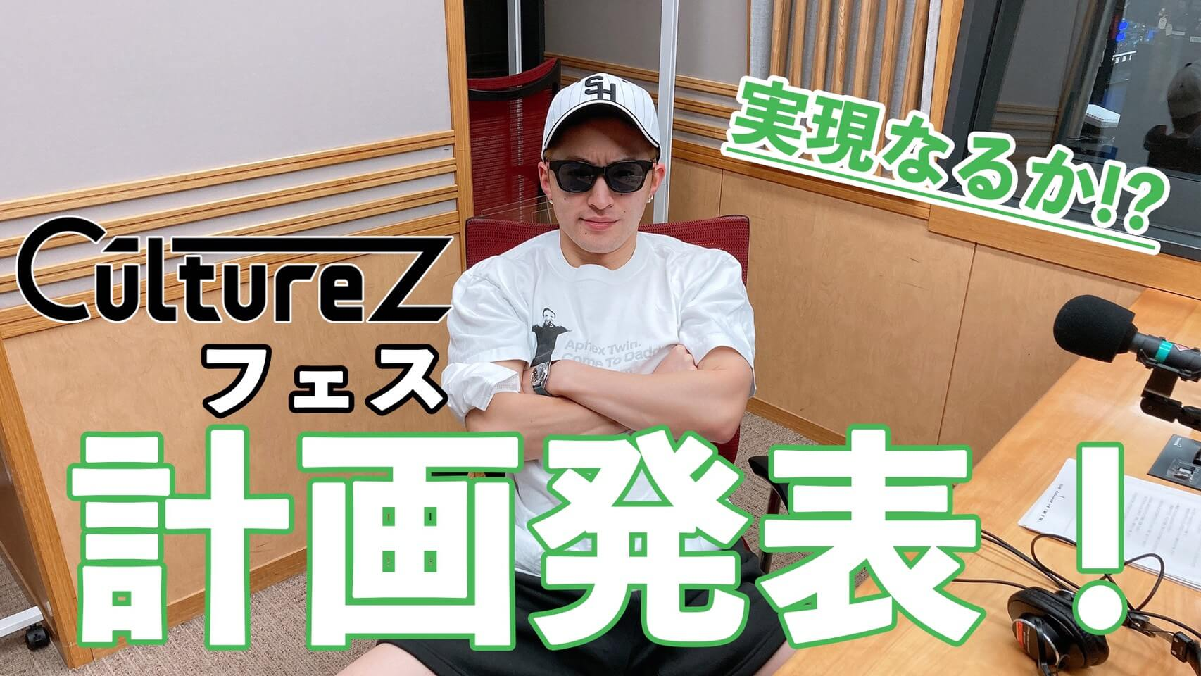 CultureZ フェス計画発表!実現なるか!?