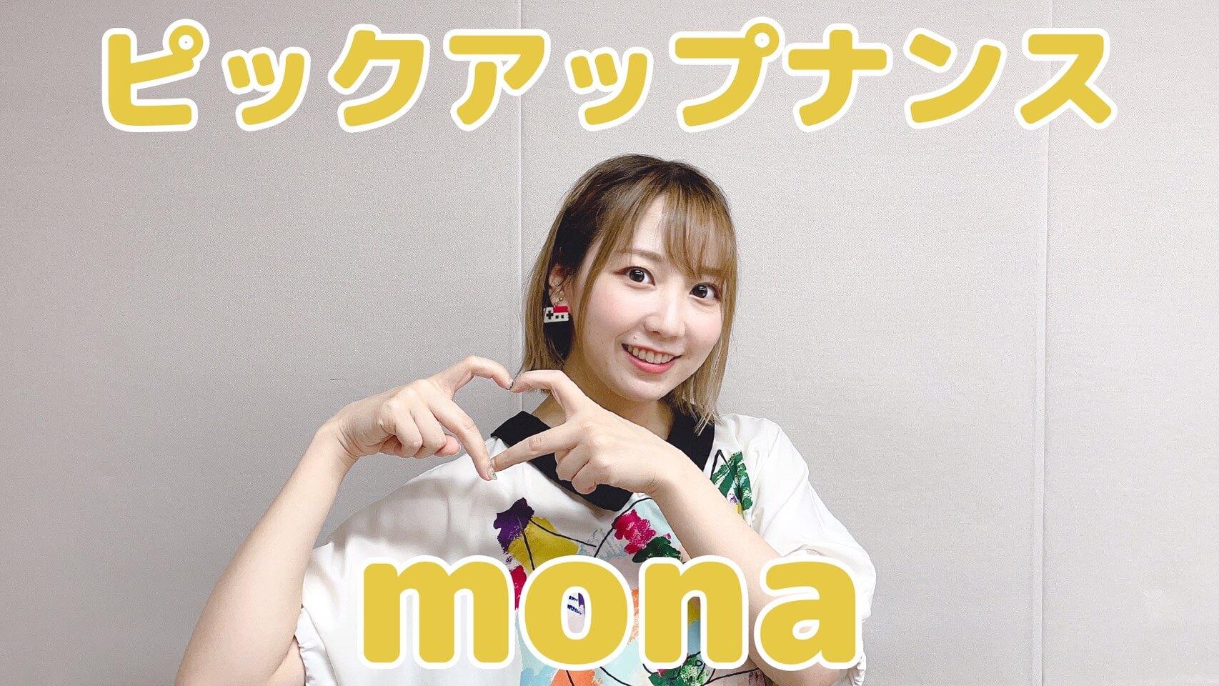 夏川椎菜、ピックアップナンス「mona」