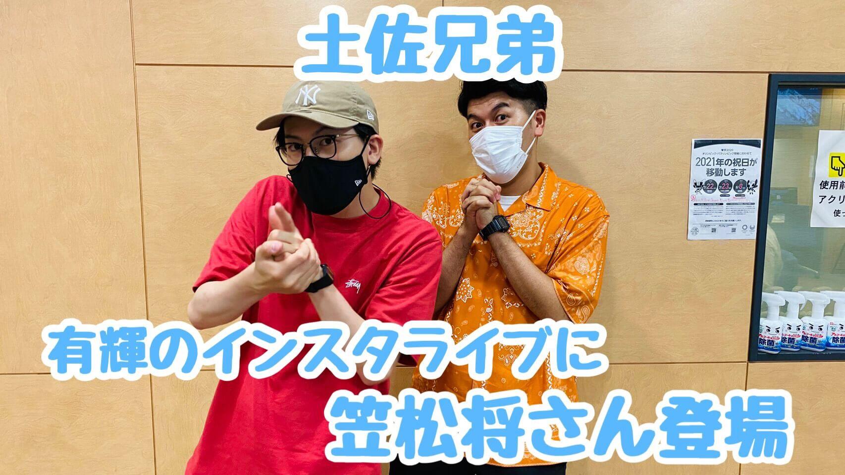 土佐兄弟・有輝のインスタライブに俳優・笠松将さん登場!