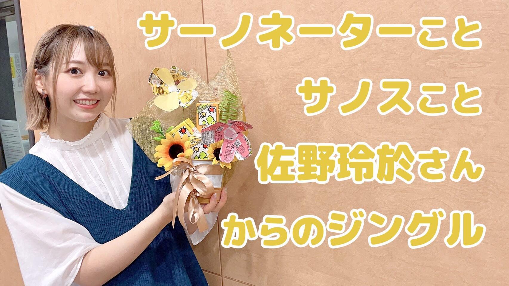 佐野玲於さんからのジングルにビビる夏川椎菜
