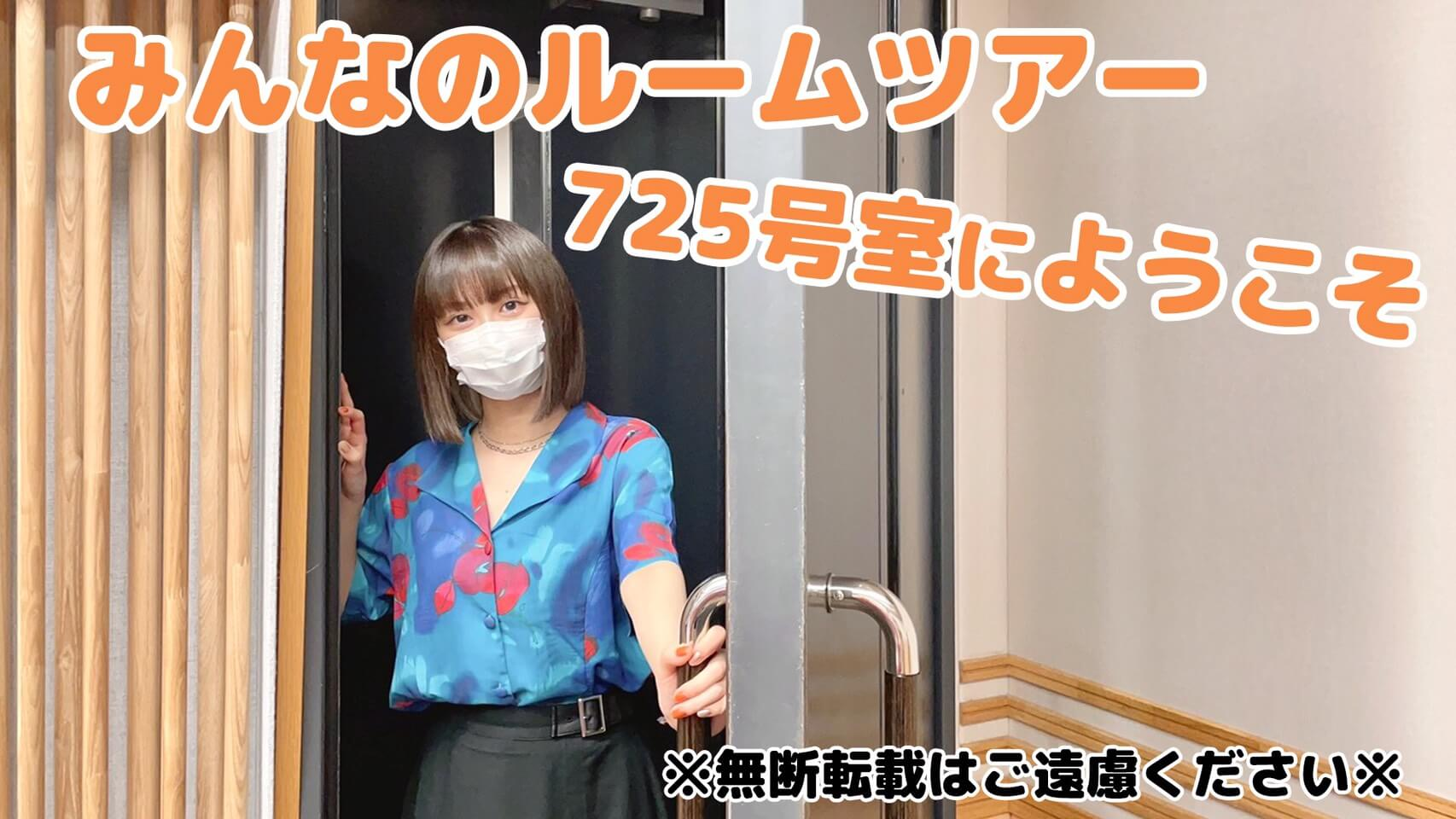 【楠木ともりThe Music Reverie】みんなのルームツアー!725号室にようこそ