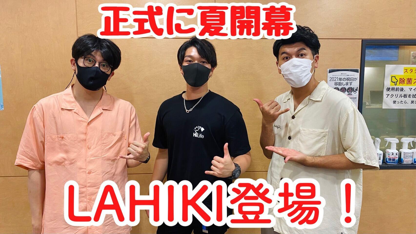 夏開幕アロハ!!! LAHIKI登場!