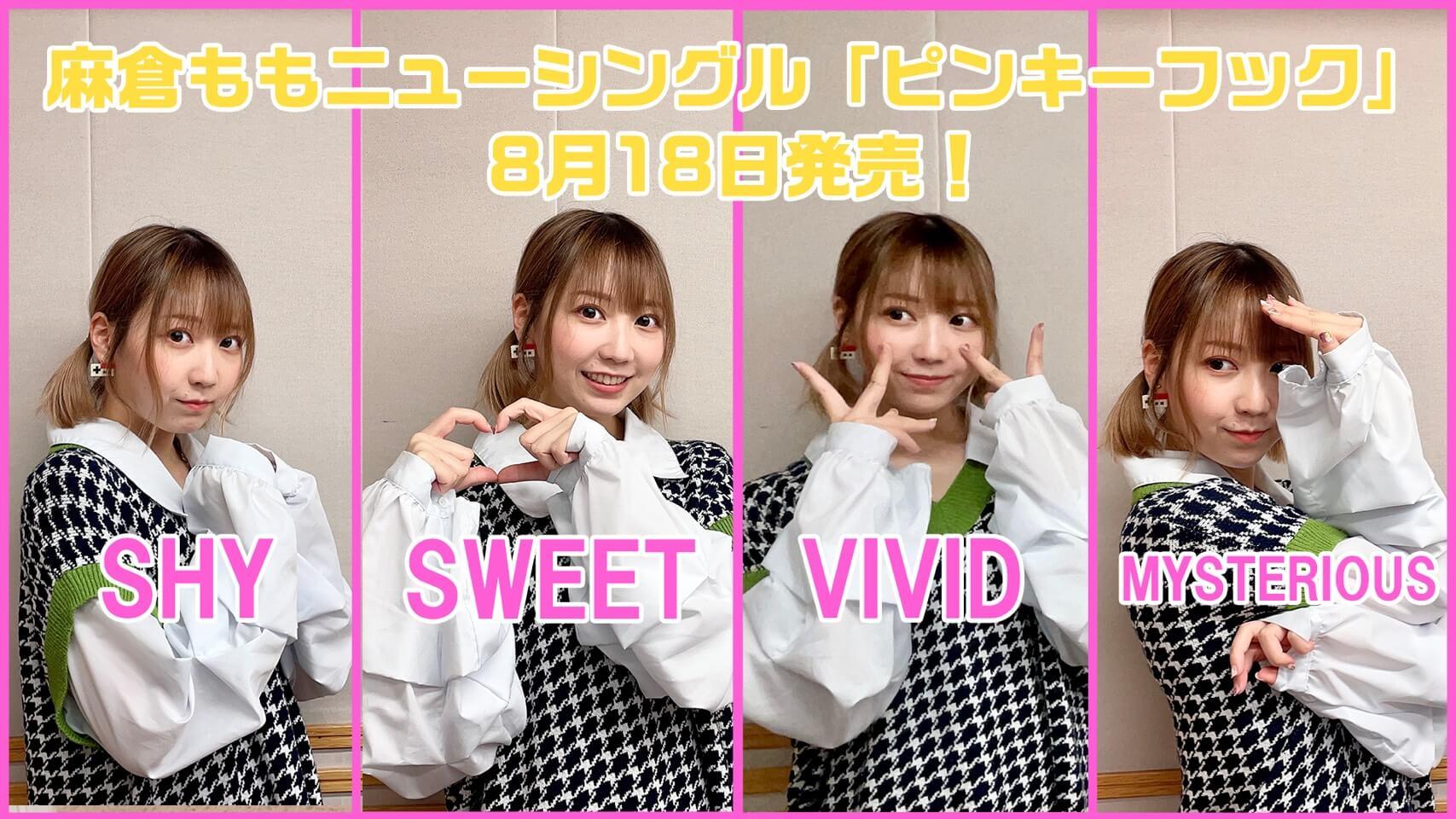 麻倉ももニューシングル「ピンキーフック」8月18日発売!