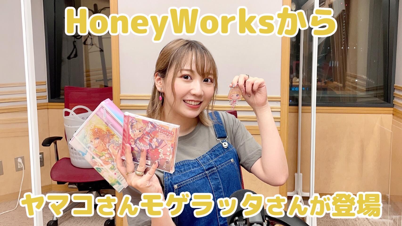 HoneyWorksからヤマコさん、モゲラッタさんが登場!