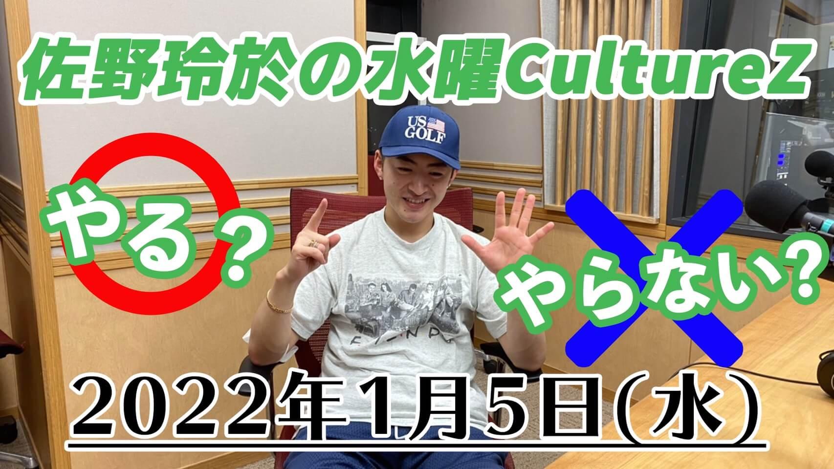 2022年1月5日(水)「佐野玲於の水曜CultureZ」やる? やらない?