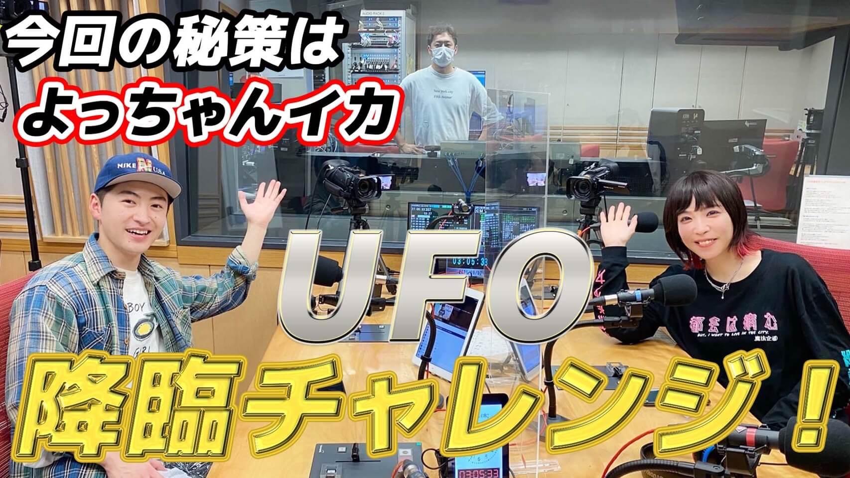 UFO降臨チャレンジ!今回の秘策は「よっちゃんイカ」