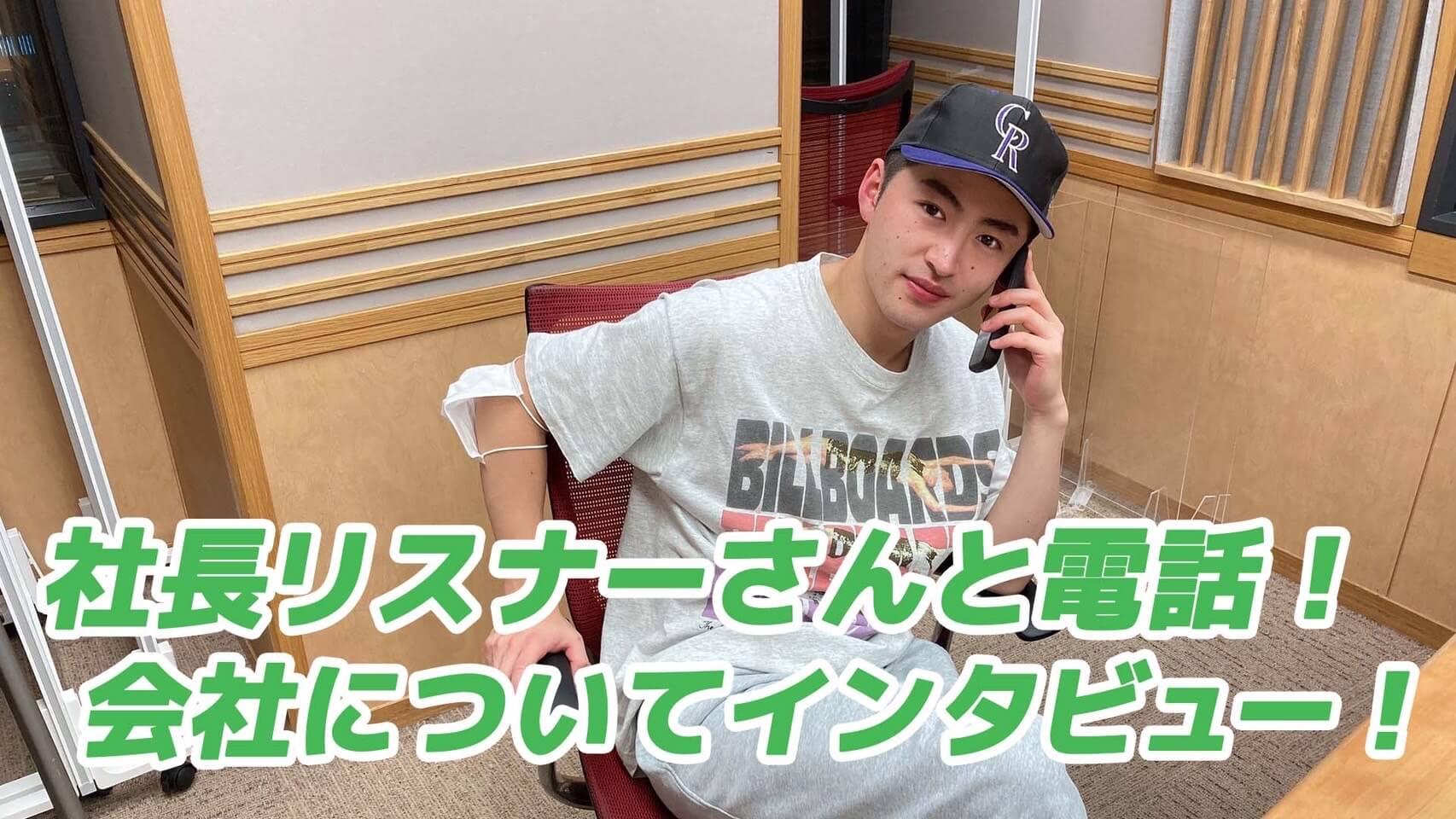 社長リスナーさんと電話!会社についてインタビュー!