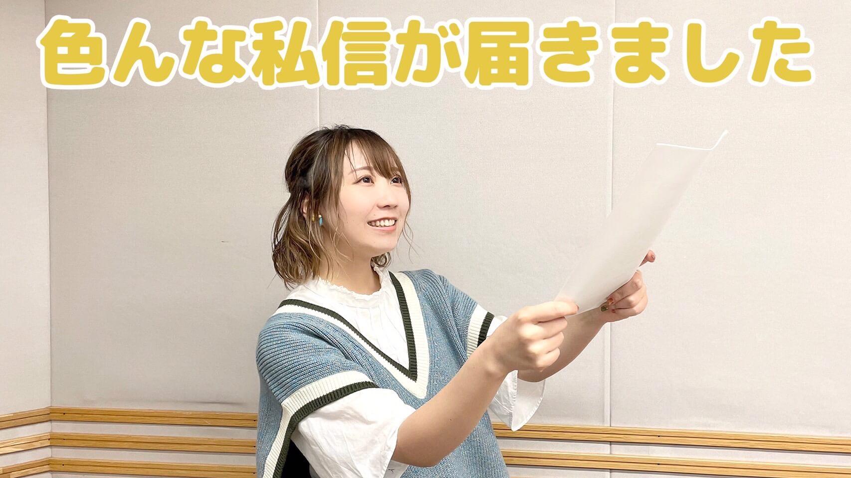 夏川さんに、色んな私信が届きました!