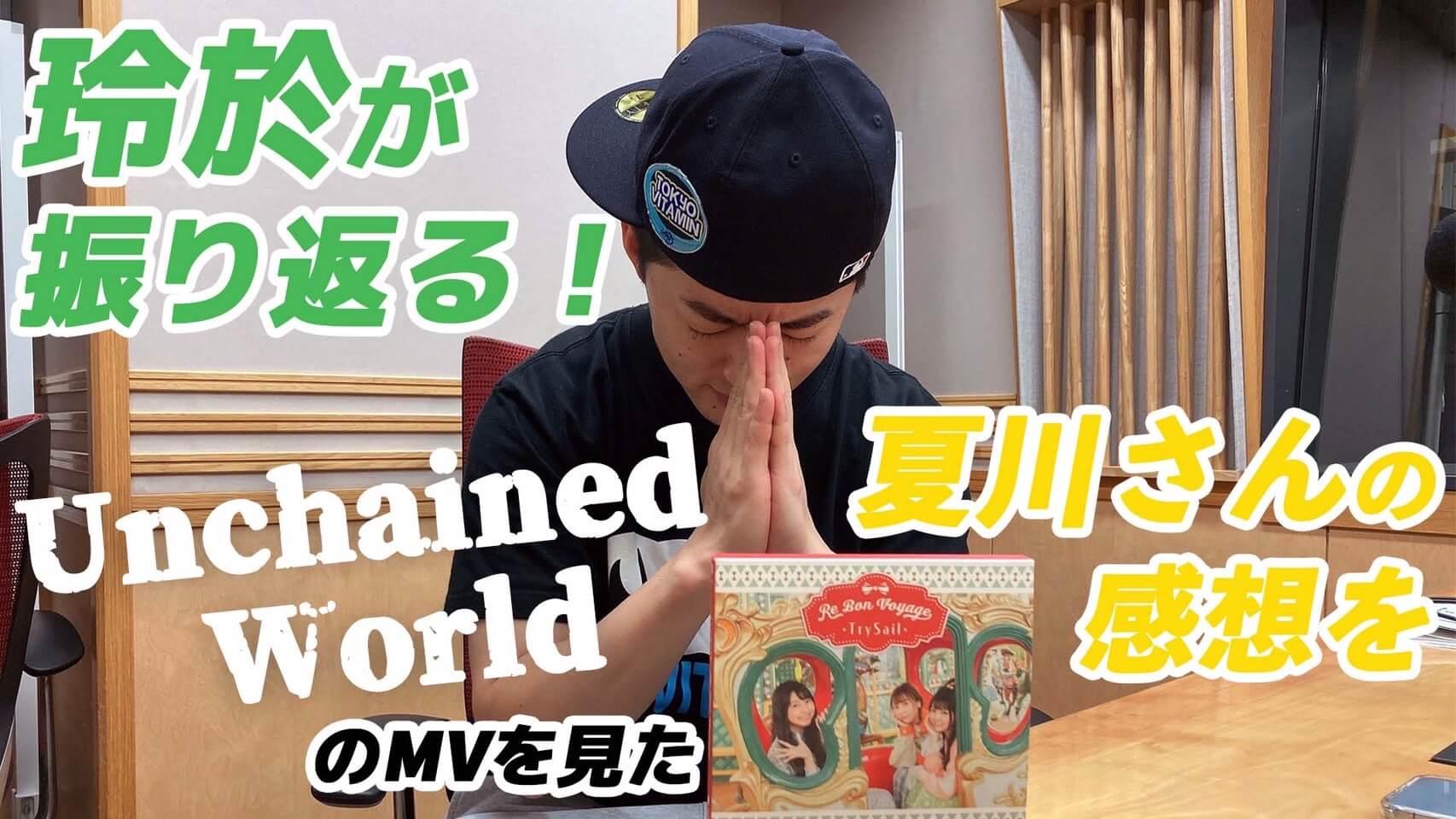 「Unchained World」のMVを見た夏川さんの感想を玲於が振り返る!