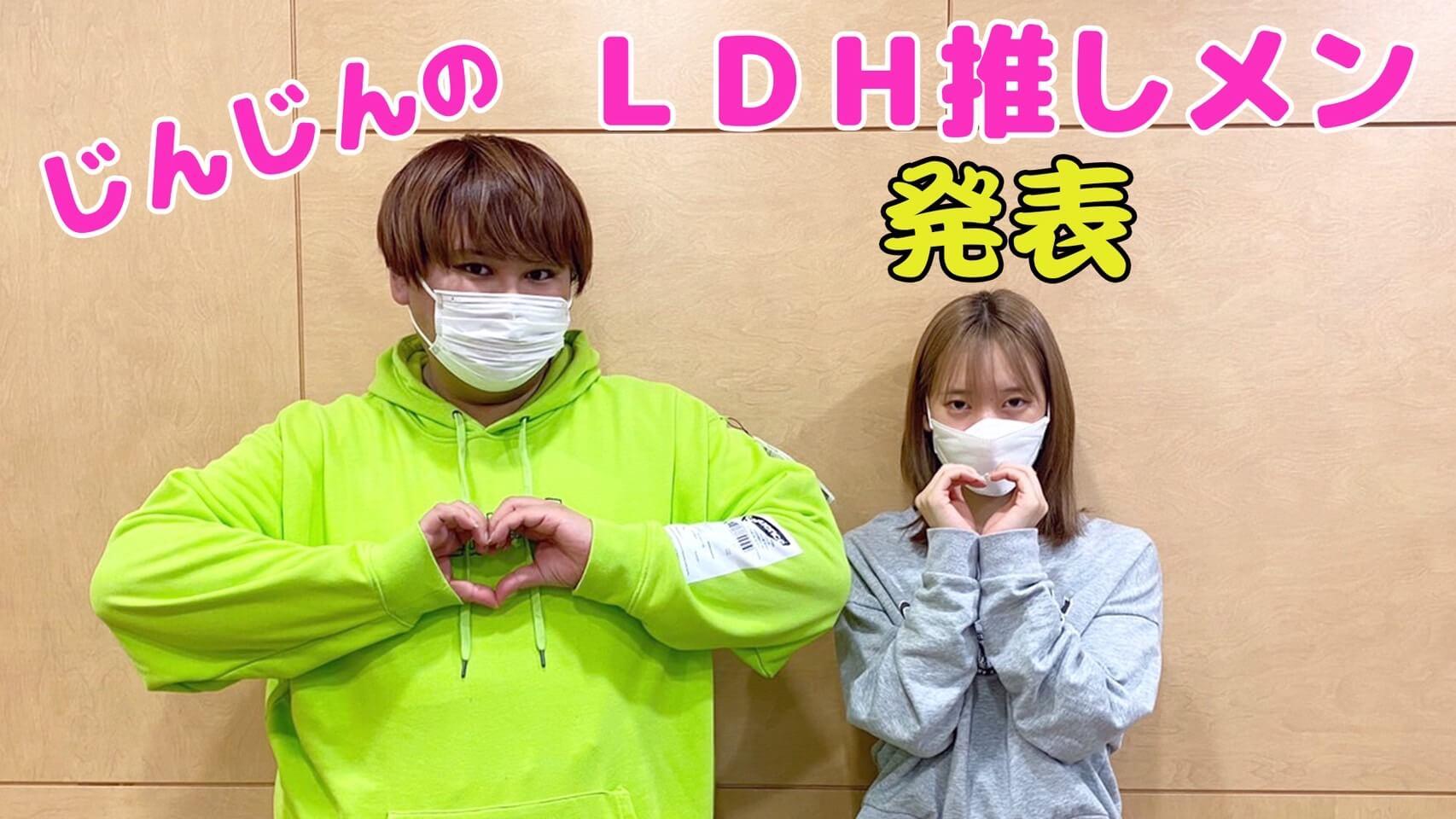 じんじんのLDH推しメン発表