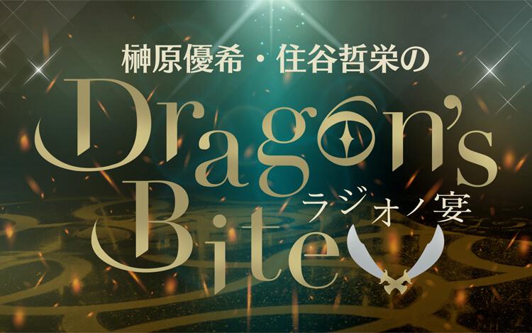 榊原優希・住谷哲栄のDragon's Bite ~ラジオノ宴~