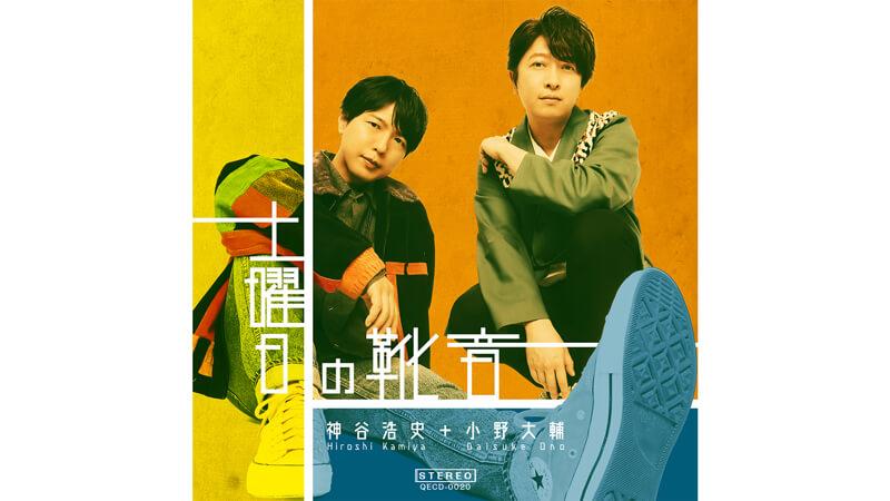「神谷浩史・小野大輔のDear Girl~Stories~」番組主題歌CD「土曜日の靴音」5月28日発売!アニメイト、A&Gショップで予約受付中