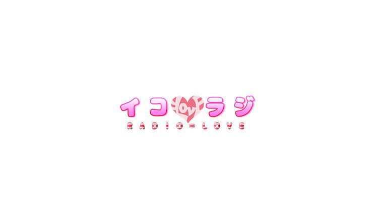 """イコラジ """"RADIO=LOVE"""""""