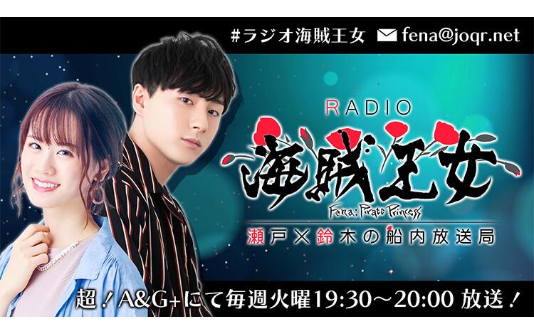 RADIO海賊王女-瀬戸×鈴木の船内放送局