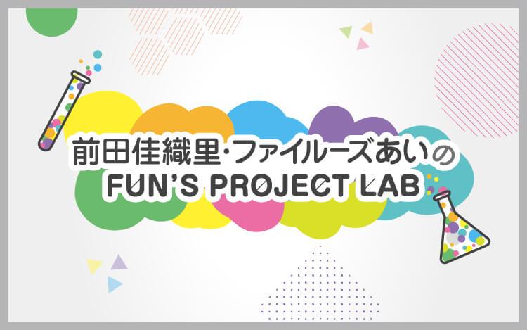 前田佳織里・ファイル―ズあいのFUN'S PROJECT LAB