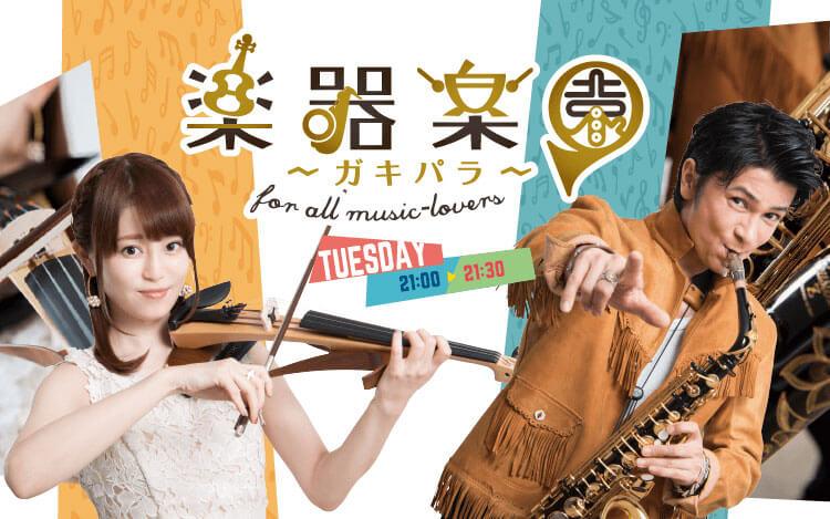楽器楽園~ガキパラ~ for all music-lovers