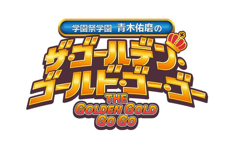 学園祭学園 青木佑磨のザ・ゴールデン・ゴールド・ゴー・ゴー