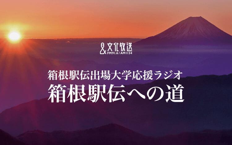 箱根駅伝への道