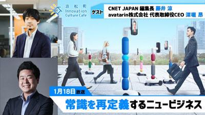 常識を再定義するニュービジネス『浜松町Innovation Culture Cafe』