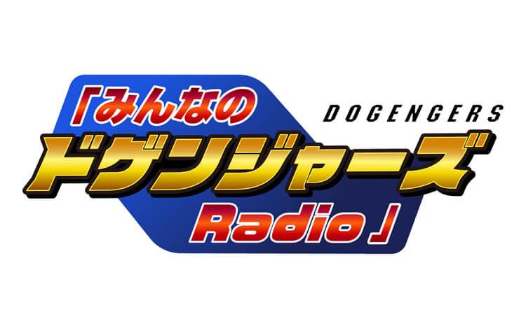 みんなのドゲンジャーズRadio