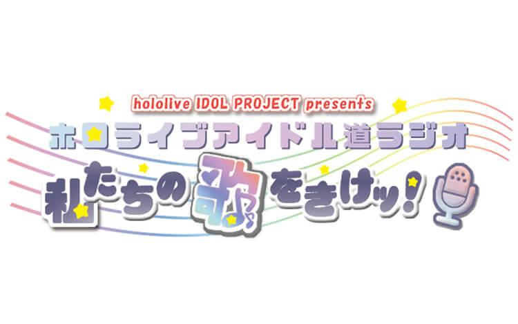 hololive IDOL PROJECT presents ホロライブアイドル道ラジオ~私たちの歌をきけッ!