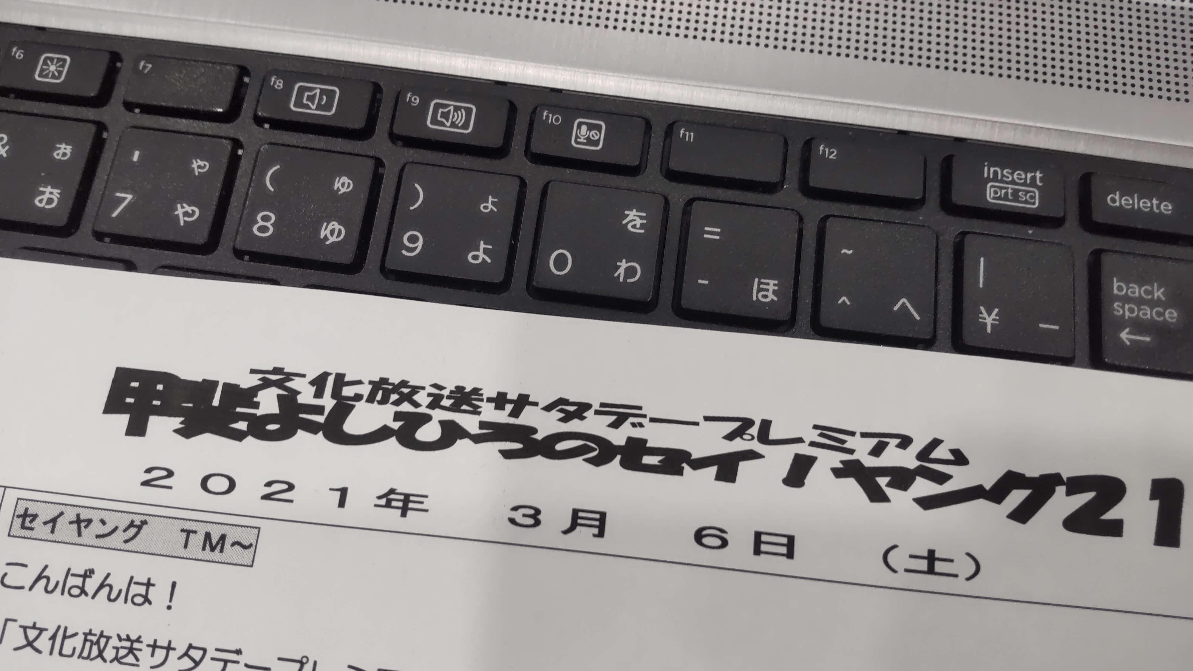 甲斐よしひろのセイ!ヤング21 3月6日(土)生放送でお送りしました!