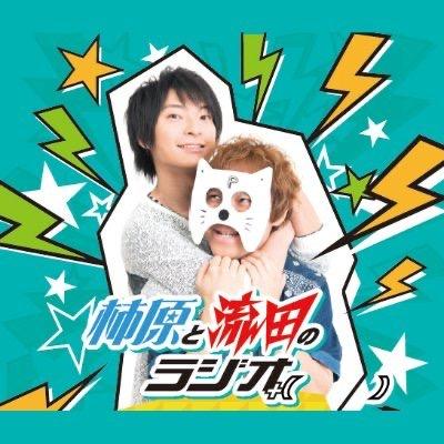 柿原と流田のラジオ+(    )