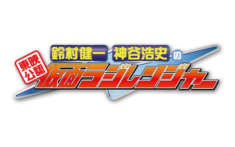 東映公認 鈴村健一・神谷浩史の仮面ラジレンジャー