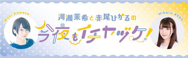 河瀬茉希と赤尾ひかるの今夜もイチヤヅケ!