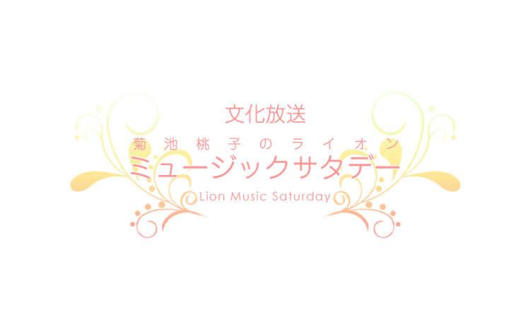 菊池桃子のライオンミュージックサタデー