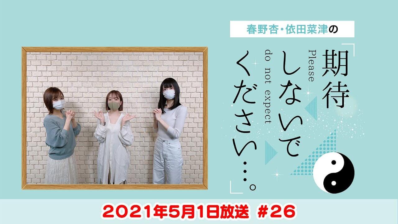 【ゲスト:宮本侑芽】 春野杏・依田菜津の「期待しないでください…。」#26 2021年5月1日放送