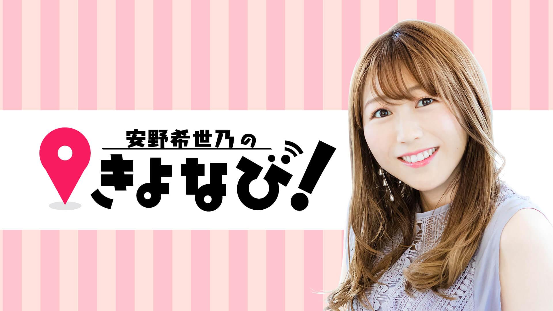 「安野希世乃のきよなび!」10月5日放送回にJUNNAさんが登場!