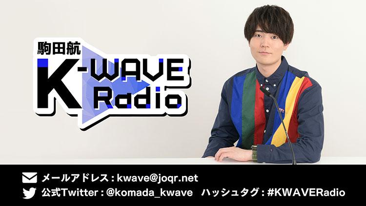 駒田航 K-WAVE Radio