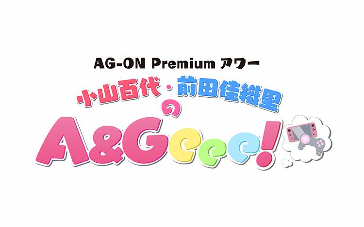 AG-ON Premium アワー 小山百代と前田佳織里のA&Geee!