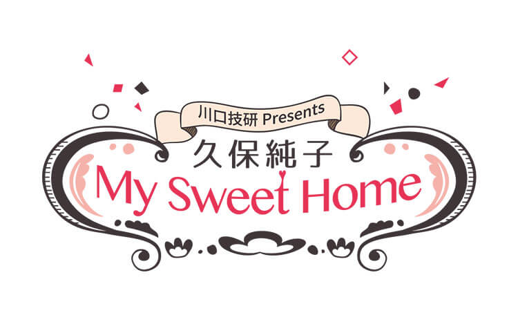 久保純子 My Sweet Home