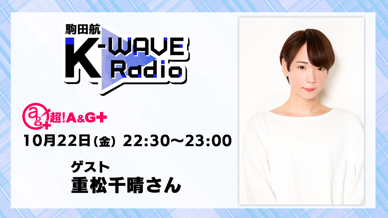 本日10月22日(金)放送分に重松千晴さんがゲスト出演!駒田航K-WAVE Radio
