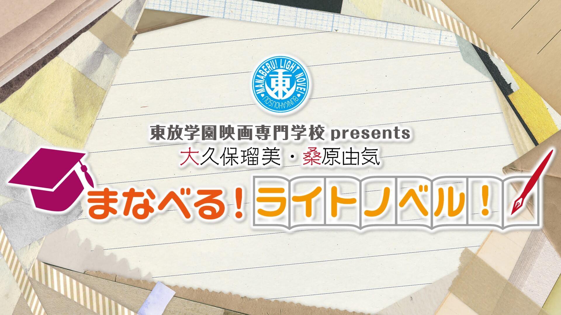 【大久保瑠美・桑原由気 まなべる!ライトノベル!】3月29日(月)17:00~放送開始!
