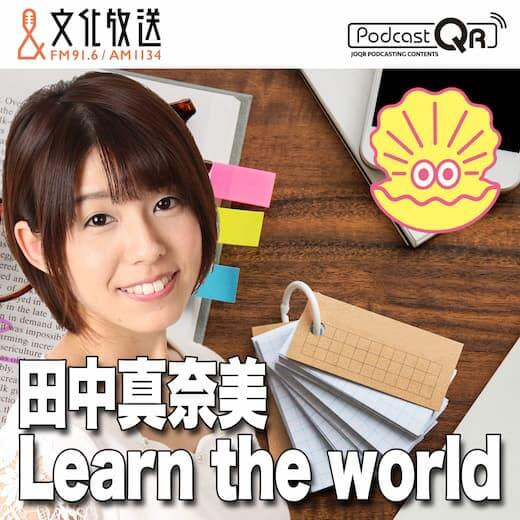 田中真奈美 Learn the world