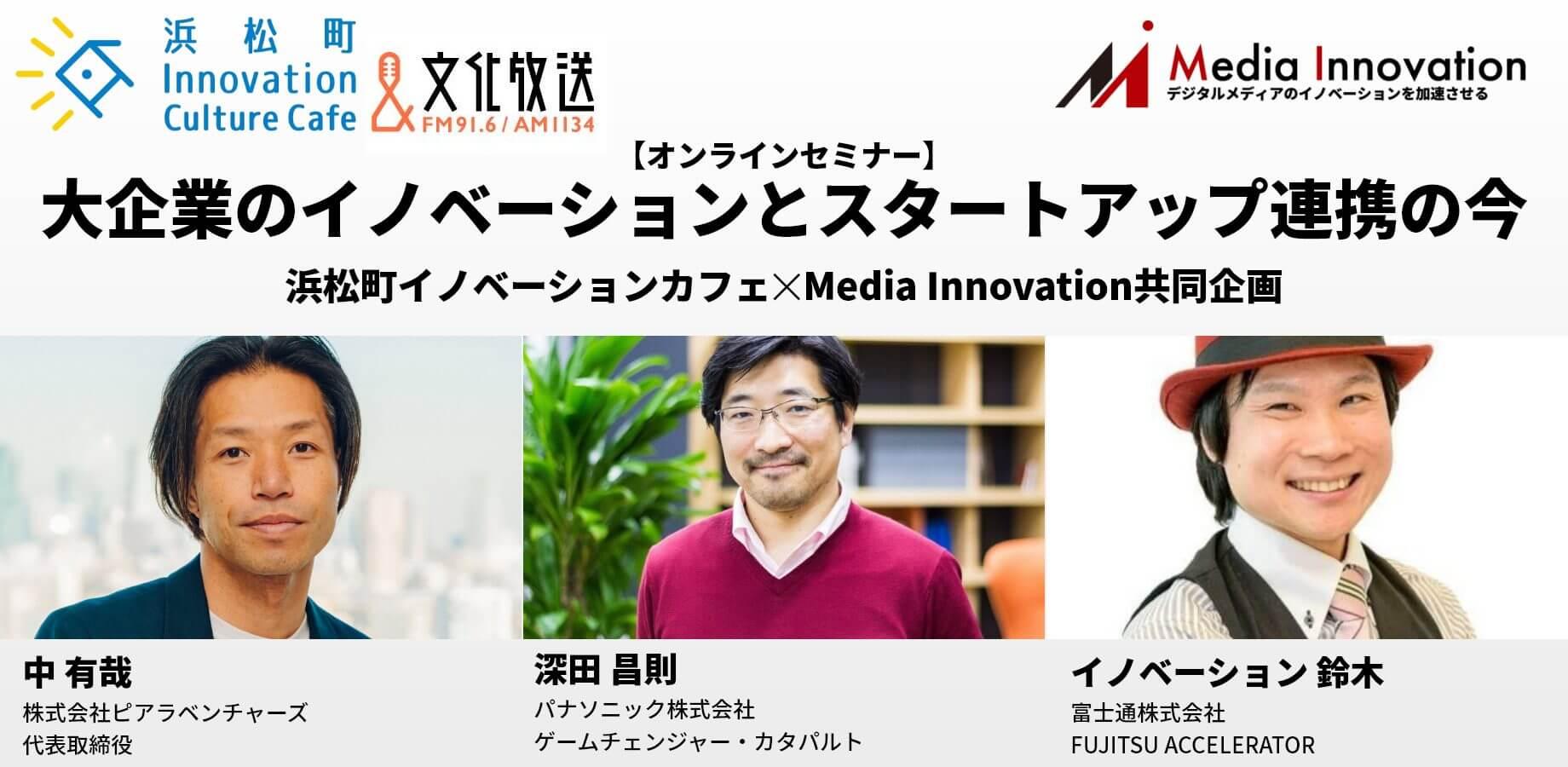【6/28開催】Media Innovationとのコラボで浜松町InnovationCultureCafeのイベントを開催!